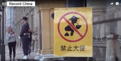 スウェーデン 中国人 ニーハオトイレ