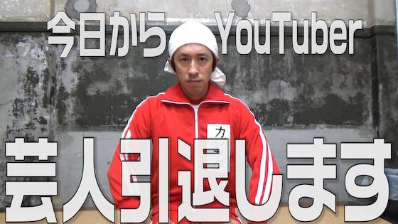 お笑いコンビ・キングコング梶原雄太(38)「Youtuberになります。2019年の年末までにチャンネル登録者数100万人を達成しなかった場合、お笑い芸人を引退します」
