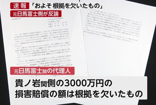 日馬富士 貴ノ岩 民事訴訟 貴乃花