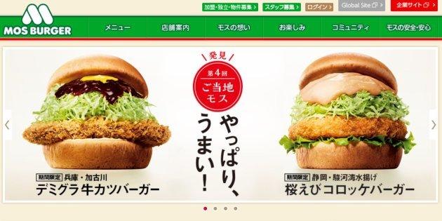 モスバーガーの韓国店舗、トレーマットに「ご安心下さい!モスバーガーは日本産食材を使用していません」→ モスフードサービス、誤解を招く表現があったとして謝罪