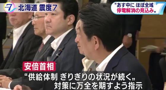北海道地震 停電 北電 電気