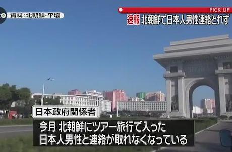 北朝鮮にツアー旅行で入った日本人男性が北朝鮮当局に拘束されたという情報 … 拘束の根拠や詳しい渡航目的など、詳細な状況は不明
