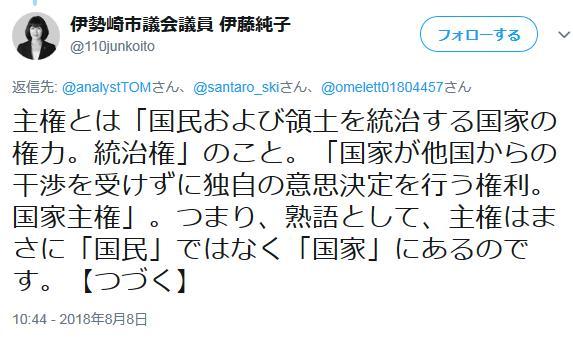 自称「伊勢崎のジャンヌダルク」こと伊勢崎市の伊藤純子市議、「主権は『国民』ではなく『国家』にある」とツイートし炎上