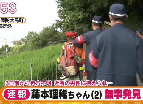 山口県周防大島町で保護された2歳男児、発見者はボランティアで山口県に入っていた70代の男性 … 曽祖父宅の北東側の山中で発見