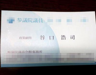 時事通信、文部科学省の東京医科大裏口入学汚職事件で、起訴された谷口浩司容疑者(47)の名刺画像を報道 … 大きく書かれた議員名にはなぜかモザイク処理(画像)