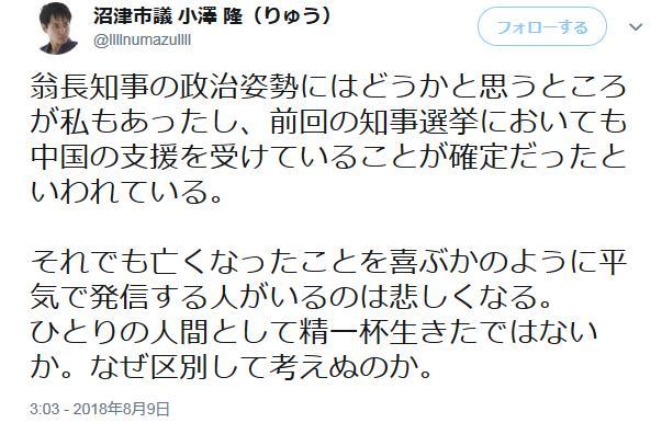 沼津市議「沖縄の翁長知事は中国の支援を受けている事が確定だったと言われている」→ 琉球新報、慌てて噛みつく「静岡県沼津市の小澤隆市議(32)が妄言、根拠示さず」