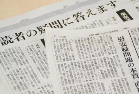 朝日新聞、慰安婦報道に関するウェブ上の英文版訂正・謝罪記事に対しGoogleなどの検索結果に出てこないよう「検索避け」タグをこっそり記載 … 他の訂正・謝罪記事などでも同様のタグで検索避けし隠蔽