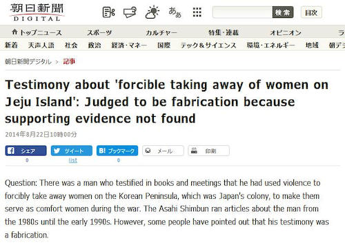 誤報を訂正した英文記事に「検索避けタグ」を埋め込んでいた朝日新聞、ひどすぎる言い訳で逃げ切りを謀る … 「一度社内のみで閲覧できる状態で配信し、確認後に検索可能な状態にしたが作業漏れがあった。現在は修正した。悪くない」