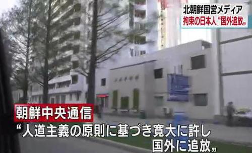 北朝鮮の国営メディア、拘束していた日本人男性を「国外に追放することにした」と伝える … 男性の名前はスギモト・トモユキ氏だと伝える