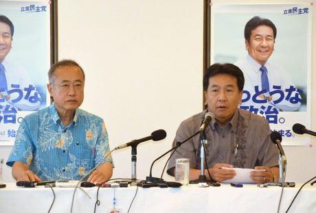 立憲民主党・枝野幸男代表「普天間飛行場の辺野古移設に反対。米政府と再交渉すべきだ。沖縄の分断と対立を生む建設を強行するのは無理がある」