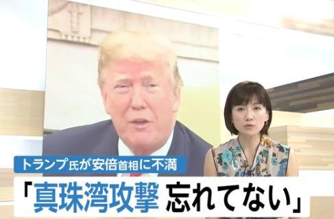 石破茂氏、「トランプ大統領が『パールハーバーを忘れてないぞ』と日本を批判した」とするフェイクニュースをうっかり鵜呑みにしてしまう