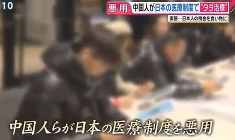 外国人が日本の国民健康保険を悪用して高額医療を受けている問題について、政府自民党が防止策を検討開始 … 民主党時代の負の遺産・医療観光の失策