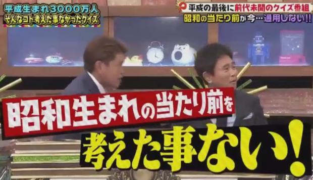「トリニクは何の肉?」 平成生まれの回答者30人のうち慶應大の女子学生ら5人が「鳥の肉」などとして誤答 … 「平成生まれ」をバカにする番組が炎上