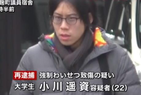 元立憲民主党・小川勝也参院議員の長男、小川遥資容疑者(22)、小学生女児の体触った疑いで6度目の逮捕 … 「犯行の状況は覚えていない」などと否認
