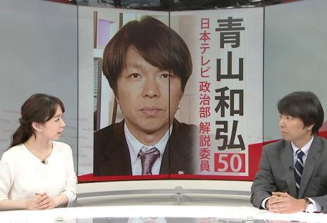 日テレ『NEWS ZERO』の新メインキャスターに就任する有働由美子アナ(49)に激震、同番組に内定していた政治部エース・青山和弘キャスター(50)がセクハラ事件で降板&左遷へ