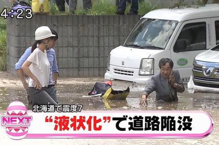 北海道地震、札幌市清田区で液状化の被害にあった場所は水田を埋め立てた造成地だと判明、住民等が激怒「自分たちでは予知できない情報。教えて欲しかった」「買う時に知らされなかった。なぜ許可したのか」
