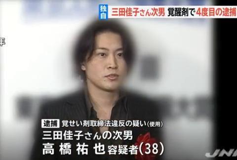 高橋祐也 三田佳子 清水健太郎