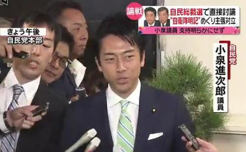 自民党 総裁選 安倍晋三 石破茂 小泉進次郎 風見鶏