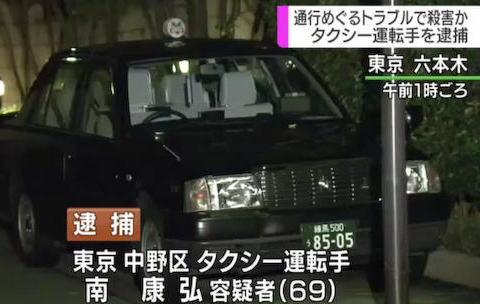 六本木の狭い路地で向かい合った2台のタクシー、どちらが道を譲るかで口論→ 韓国籍・南康弘容疑者(69)が車内に戻ろうとした相手をはねる … 「車が勝手に動きだしてブレーキが間に合わなかった」と容疑否認