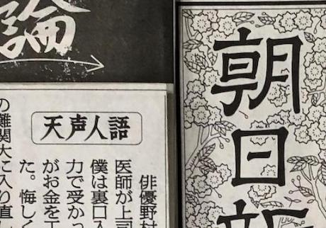 現代ビジネス「若者が『朝日新聞嫌い』になった謎を考える … 保守とリベラルの『逆転現象』、ダブスタにはもううんざり」