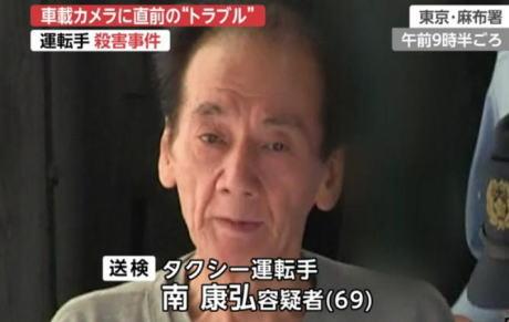 """六本木の隘路ハイヤー運転手""""ひき殺し""""事件、韓国籍・南康弘容疑者(69)「被害者が罵声を浴びせてきた。自分は冷静に対応した」→ 被害者のドラレコには、南容疑者が罵声を浴びせクラクションを鳴らしまくる様子"""