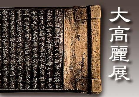 韓国人「高麗建国1100周年を迎えて『大高麗展』を開きたいのに、対馬から仏像を盗んだだけで日本の文化庁が高麗時代の文化財を貸してくれない。器が小さすぎる。日本の重要文化財である前に高麗の遺産であり、韓国人には鑑賞する権利がある」