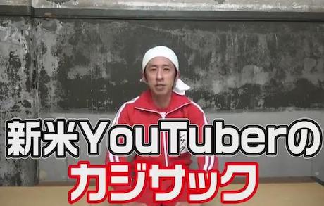 梶原雄太 キングコング ユーチューバー 芸人 カジサックの部屋 引退 生ポ