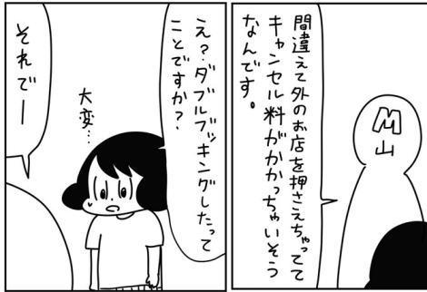 漫画家・山本さほ氏「世田谷区役所と仕事、データを失くして人の所為にする、会場をダブルブッキングしてキャンセル料をギャラから差し引く、笑うしかなかった」→ 保坂展人区長が謝罪する騒動に