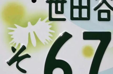 自動車の「図柄入りナンバープレート」の交付、世田谷と杉並区のデザインがアレ凄すぎて全国ワースト1、2位に(画像) … 世田谷区の担当者「3桁はあると思っていた。非常に残念」