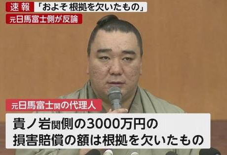 貴ノ岩から3,000万円の損害賠償を請求された元横綱・日馬富士側が反論 「裁判基準からすれば数十万円程度だ。請求額は根拠を欠いたもの。責任を取る気持ちに何ら変わりはない」