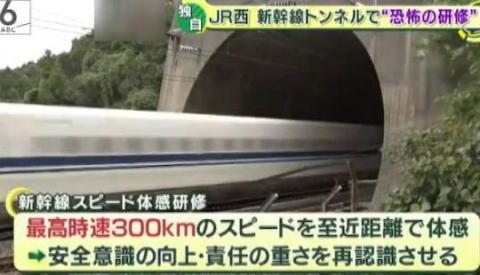 JR西日本、時速300kmで走行する新幹線のすぐ脇に社員を屈ませてスピードを体感させる安全研修、一部からは問題視する声