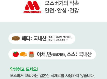 モスバーガー モスフードサービス 韓国 法則