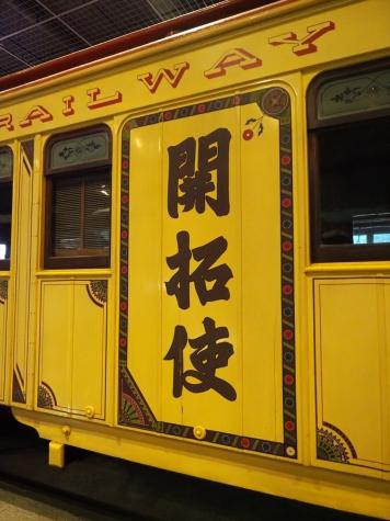 開拓使号【鉄道博物館】
