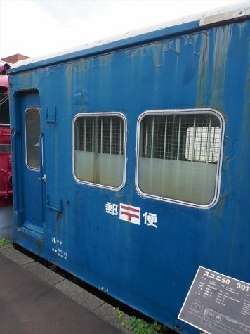 50系客車 スユニ50形 郵便荷物車【小樽市総合博物館】