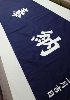 神社幕 5
