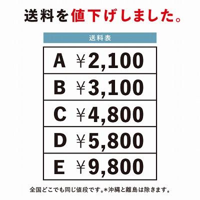 送料表_01