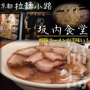 坂内食堂のチャーシュー麺