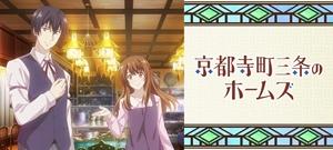 京都寺町三条のホームズ