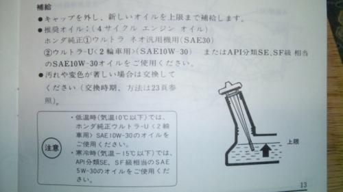 芝刈り機メンテ (20)