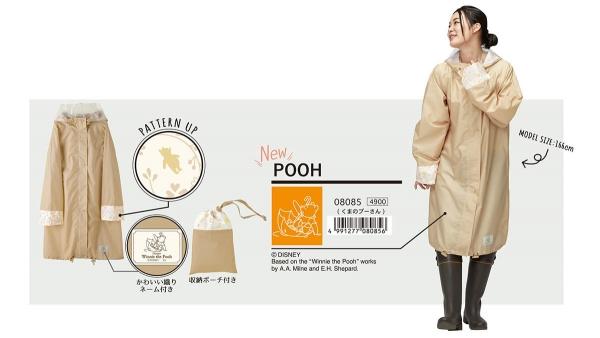 OTONA_Pooh1200.jpg