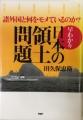 IMG_20180927_221944日本の領土問題