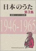 日本のうた第3集