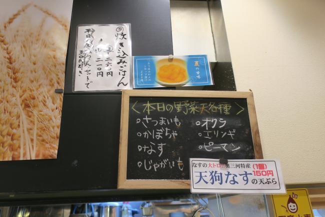 本日の天ぷら