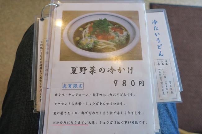夏野菜ひやかけメニュー