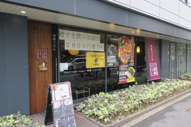 情熱うどん讃州 新大阪店
