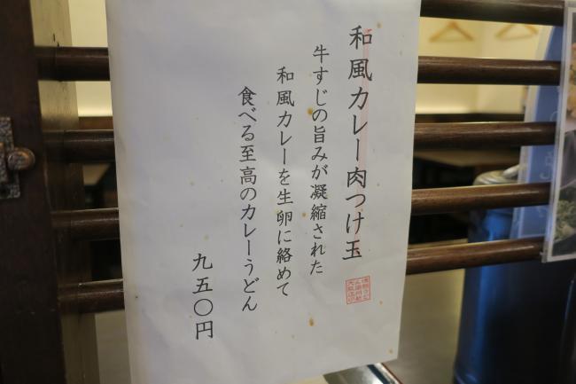 讃州新大阪店限定