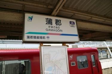 IMG_3511 蒲郡