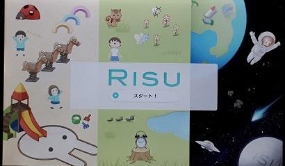 RISU算数1
