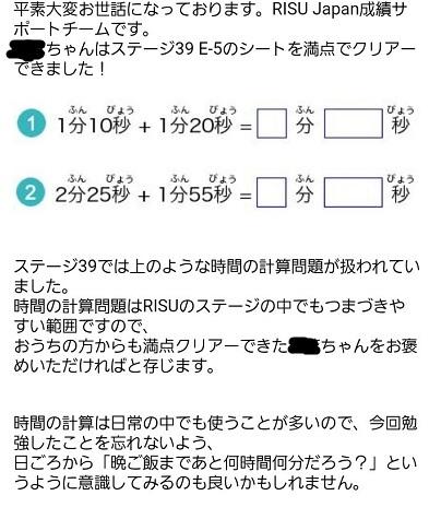 RISU算数12