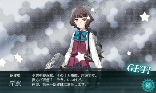 艦これ 2018年初秋イベント E-2 後半 岸波